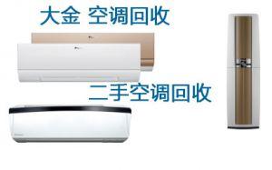 大金空调回收,风管机回收,分体机空调回收