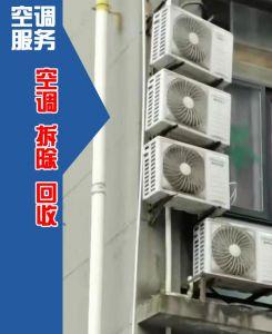 拆除回收二手中央空调,废旧空调回收